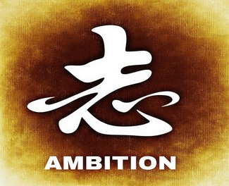 Ambition scaled